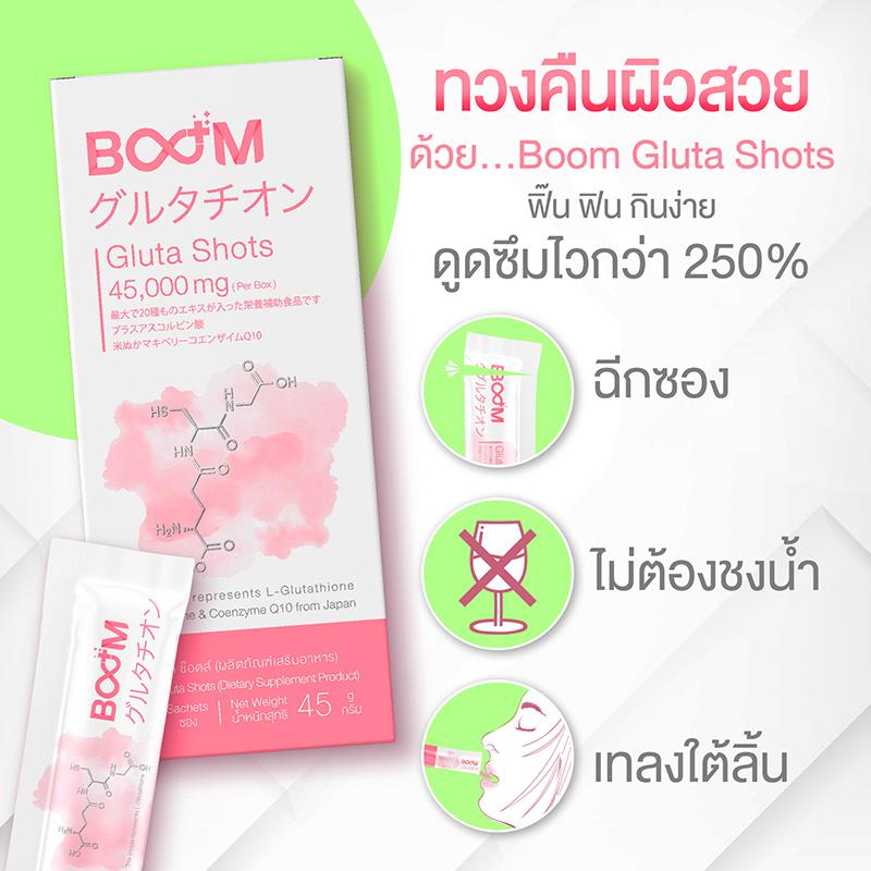 Boom Gluta Shoot Usage Instruction, วิธีใช้ บูม กลูต้า ผิวขาว